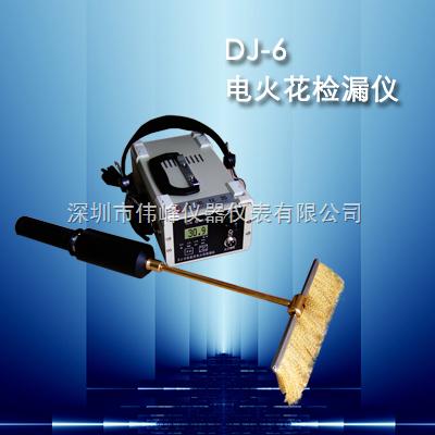 DJ-6B電火花檢漏儀,電火花檢測儀