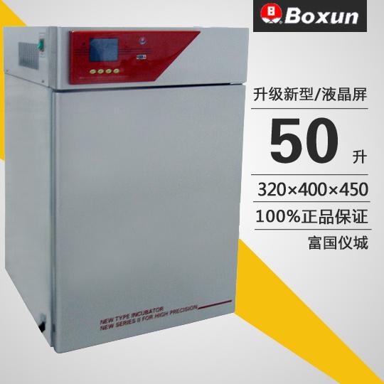 BG-50隔水式培養箱細菌微生物培養箱植物育苗箱 升級,液晶屏