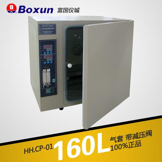 二氧化碳細胞培養箱(微電腦)HH.CP-01(氣套)CO2培養箱