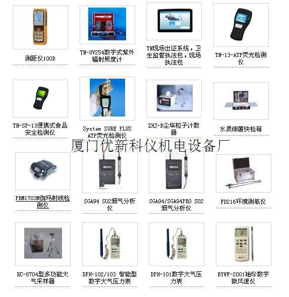 便携式农药残留速测仪CNY-12K