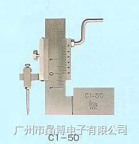 C1-50段差尺
