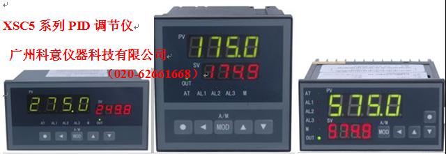 供应高精度XSC5系列PID压力调节仪-生产厂家《科意普》020-62661668
