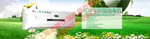 上海空气消毒机厂家直销壁挂式空气消毒机出厂价