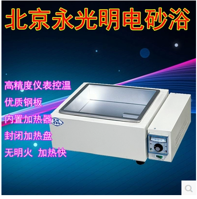昆明北京永光明 電砂浴砂浴鍋室溫-380度 數顯不銹鋼 電熱恒溫沙浴爐DK1.5KW