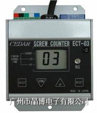 日本CEDAR螺丝计数器ECT-03