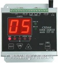 CEDAR螺丝计数器ECT-05