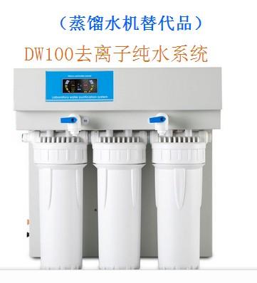 DW100反渗透去离子纯水机 自来水源 DW 100纯水器 15升h