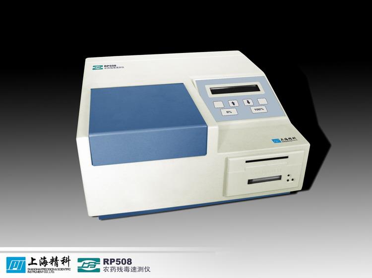 RP508农药残毒速测仪,,农药残留速测仪,农药残留速测仪价格,果蔬农药残留速测仪