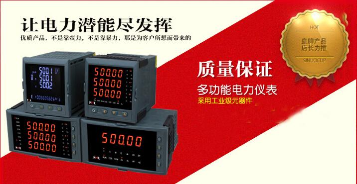 上海虹潤 多功能電力儀表 智能電工儀表 數顯功率表