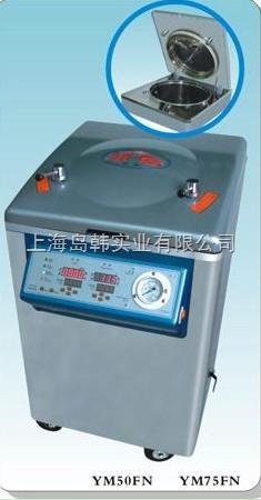 YM75FN 高壓滅菌器 器 立式壓力蒸汽滅菌器