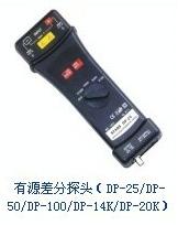 DP-50    台湾品极  高压差分探头