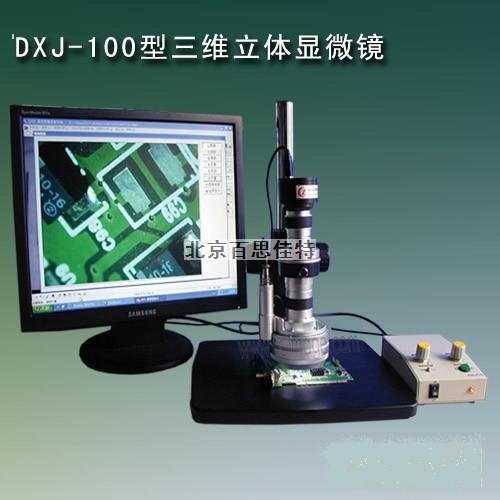 三维立体显微镜