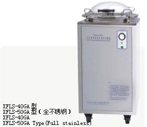 XFLS系列高压灭菌器