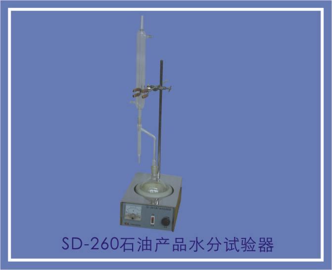SD-0168石油产品色度试验器