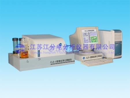 CLS-5微機庫侖測硫儀庫侖測硫儀測硫儀江蘇江分庫侖測硫儀