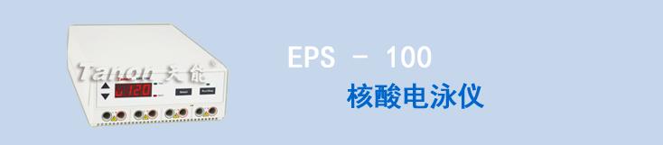 EPS - 100核酸電泳儀電泳儀上海天能核酸電泳儀