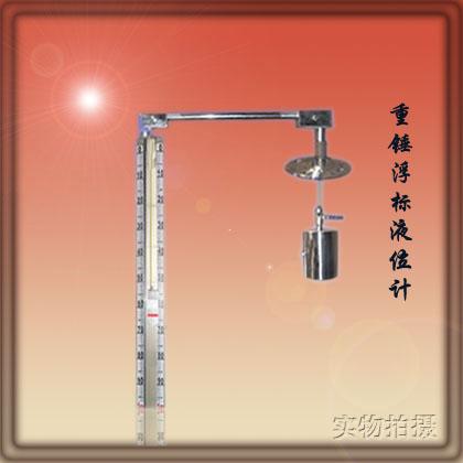 UHZ-E重錘式浮球液位計UHZ-E