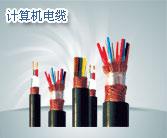 煤礦防爆電器電纜銷售