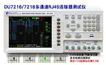 DU7216连接器测试仪