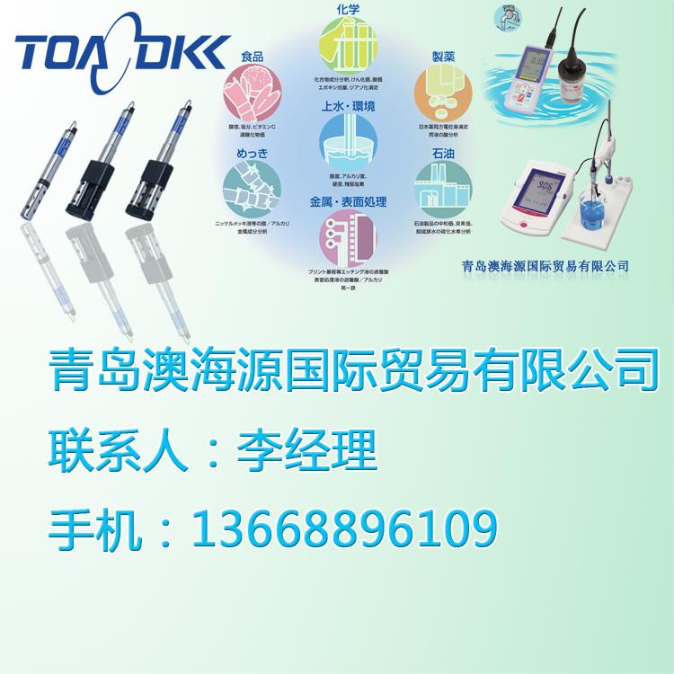 日本TOADKK東亞電波SMDM-301F其它濃度計