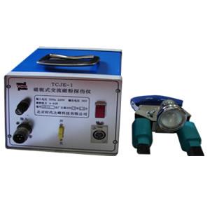 TCJE-1磁轭式磁粉探伤仪