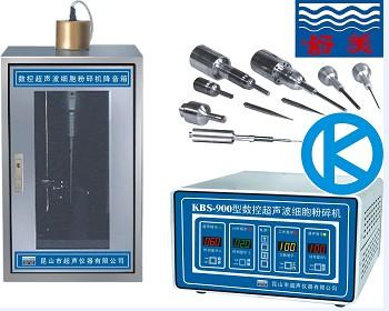 KBS-900數控聲細胞粉碎機
