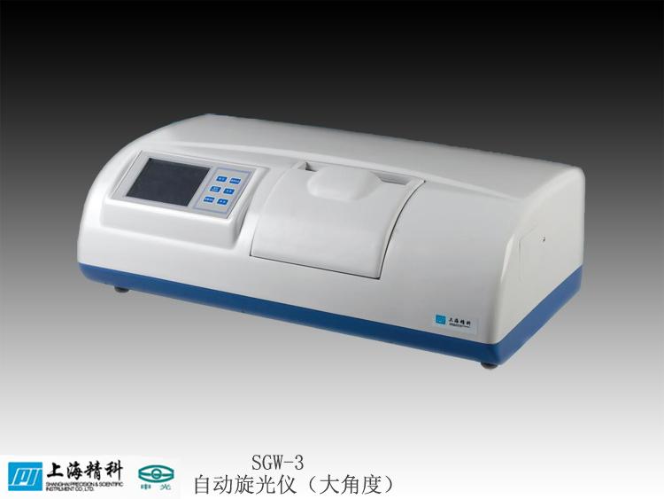 精科物光SGW-3自動旋光儀