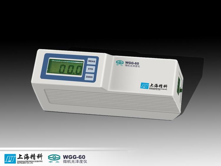 精科物光WGG-60微机光泽度仪