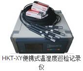 HKT-XY便攜式溫濕度巡檢記錄儀