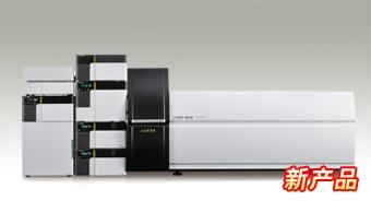 日本島津三重四極桿液質聯用儀LCMS-8030