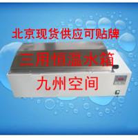 三用恒溫水箱(數顯式) JZ-600
