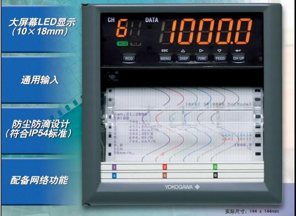 SR10006有紙記錄儀