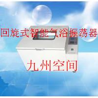 回旋式智能氣浴振蕩器批發  HK-C2000
