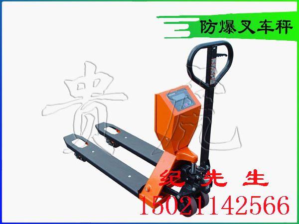 防爆电子叉车秤,3吨电子叉车秤