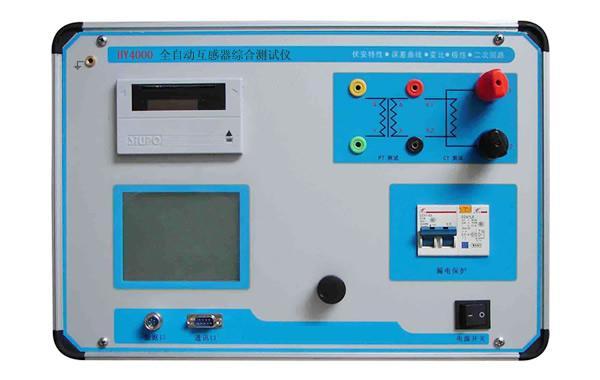 促銷-特價-全自動互感器特性綜合測試儀 型號:H5Y02-HY4000庫號:M403138