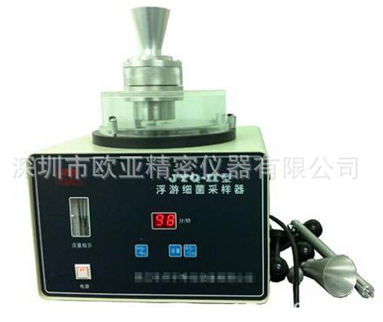 JYQ-II集菌仪 JYQ-II  JYQ-II制药设备 JYQ-II 集菌仪 JYQ-II尘菌采样器