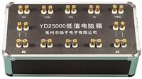 YD25000型低电阻箱