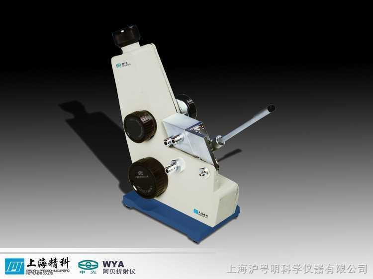阿貝折射儀2WAJ.單目阿貝折射儀.雙目阿貝折射儀.上海光學五廠阿貝折射儀