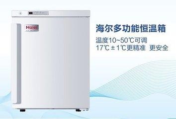 HYC-67透析液恒温保存箱青岛海尔恒温保存箱