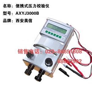 压力校验仪表AXYJ300BZ 手持式高压压力检验仪