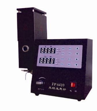 FP6410型火焰光度計