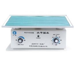 WD-9405B型脱色摇床(回旋式)
