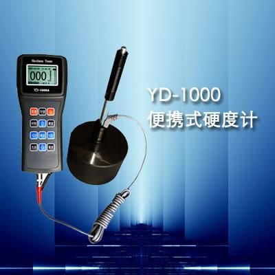 YD-1000A型里氏硬度計