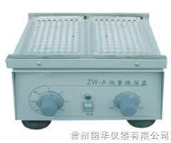 微量振荡器ZW-A.ZW-A.ZW-A微量振荡器.振荡器ZW-A.国华微量振荡器ZW-A