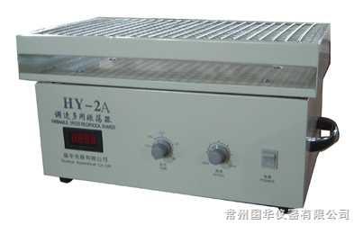 調速多用振蕩器HY-2.HY-2.調速振蕩器HY-2.多用振蕩器HY-2.振蕩器HY-2.回旋振蕩器HY-2.國華調速多用振蕩器價格