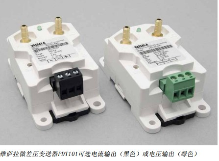 PDT101維薩拉微差壓變送器