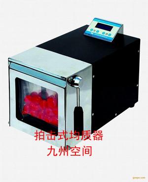 北京拍击式均质器生产