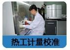 原子熒光光譜儀儀器校驗,提供下場服務,價格優惠