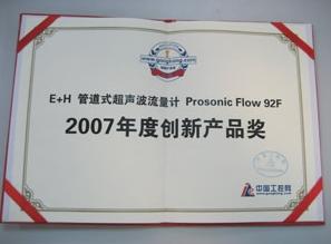 92F系列E+H超声波流量计代理