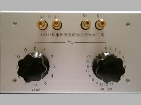 U5516稱重儀表直流信號模擬器